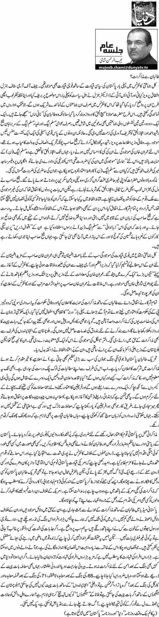 Taliban Se Muzakrat? - Mujeeb ur Rehman Shami
