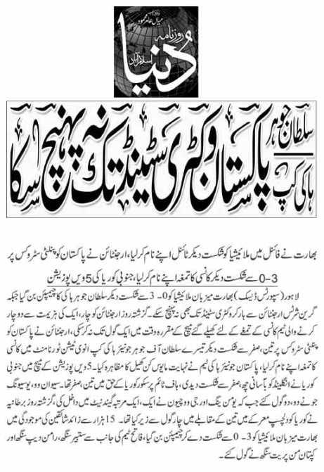 Pakistan Victory Stand Tak Na Pohnch Ska