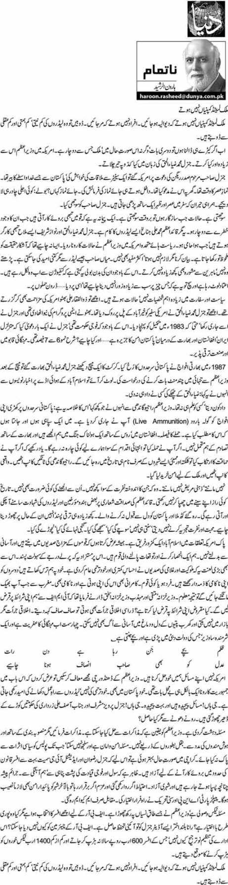 Mulk Limited Companies Nahin Hoti - Haroon ur Rasheed