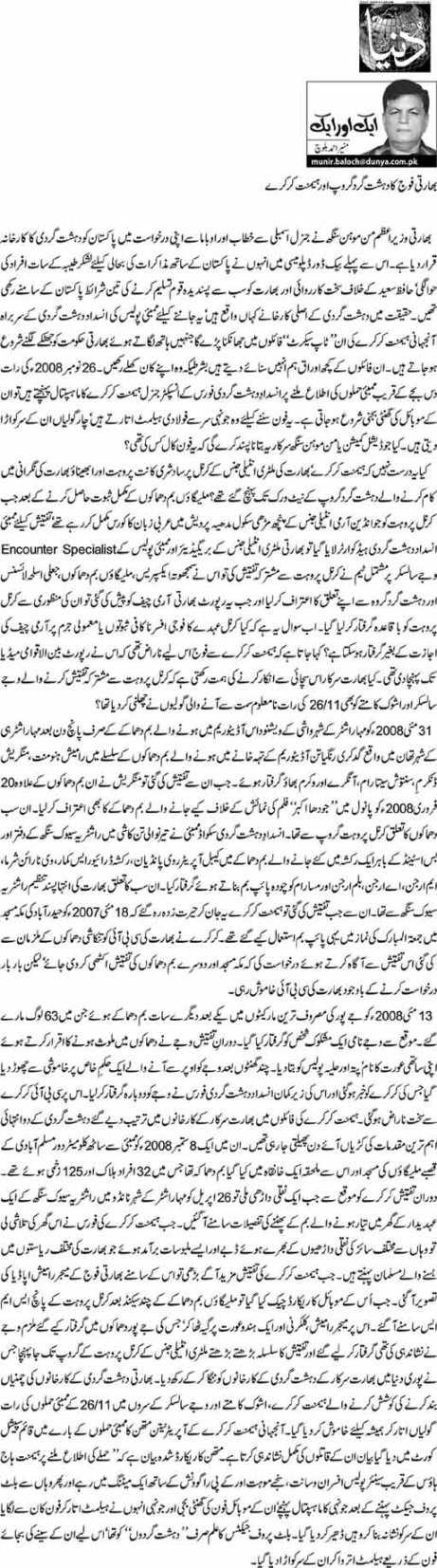 urdu columns