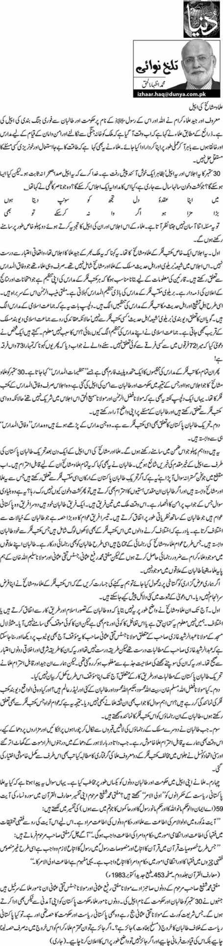 Ulma o Mashaikh Ki Apeel - M. Izhar ul Haq