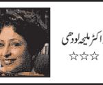 Dr. Maleeha Lodhi
