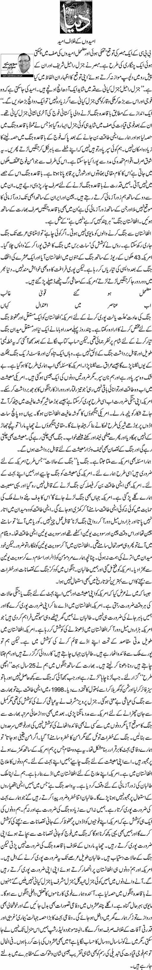 Umeedon K Khilaf Umeed - Nazeer Naji