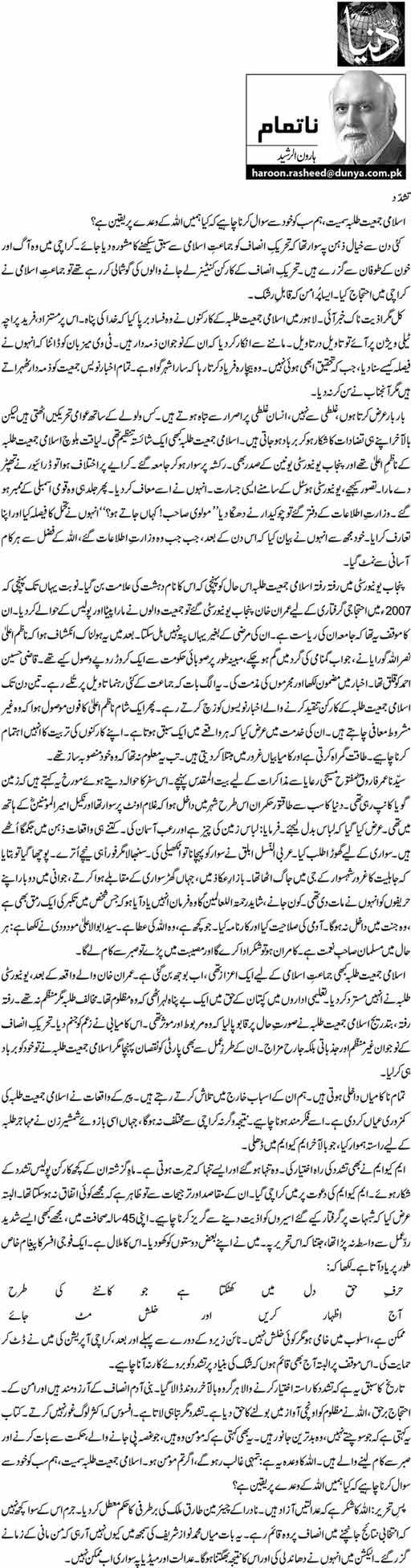 Tashaddud - Haroon-ur-Rasheed