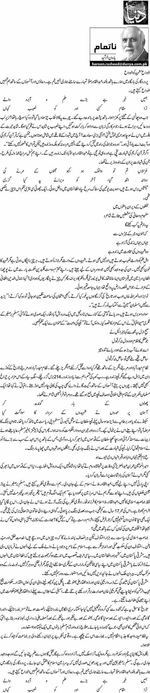 Alvida Shaheed Ko Alvida - Haroon-ur-Rasheed