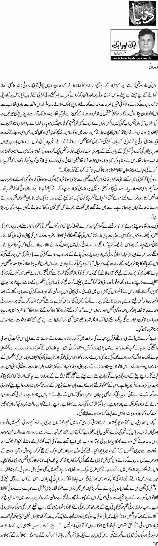 Woh Roti - Munir Ahmed Baloch