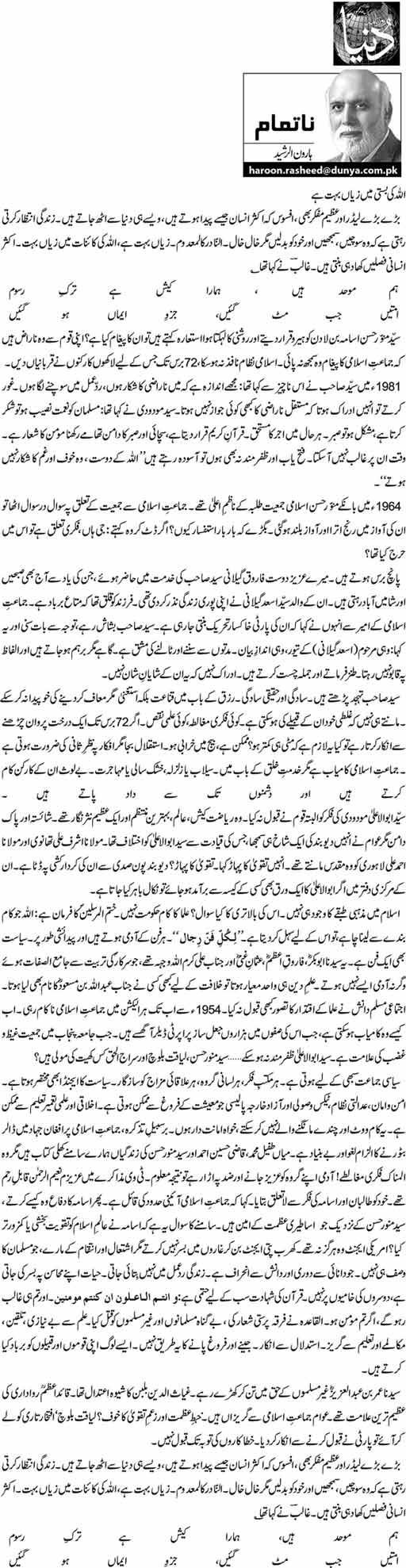 Allah Ki Basti Main Zayan Bohat Hai - Haroon ur Rasheed