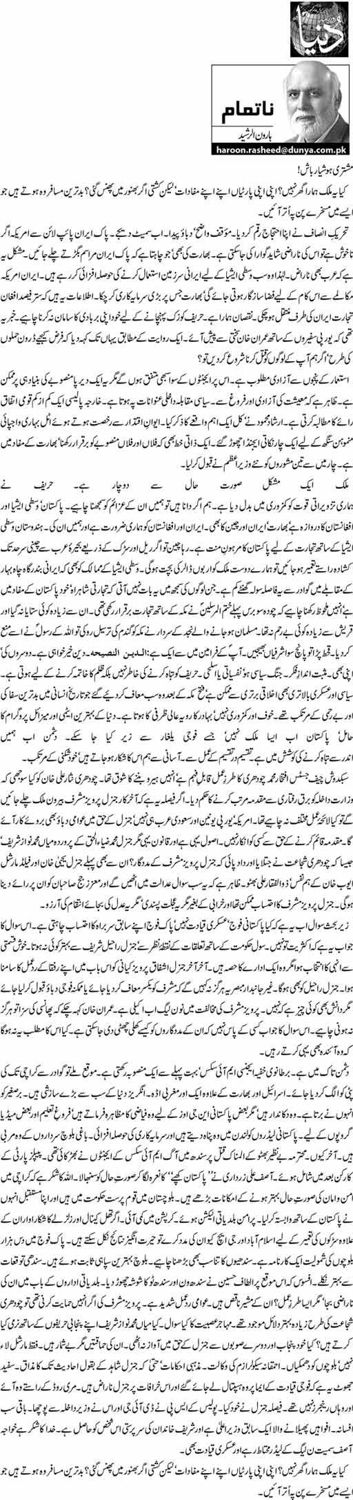 Mushtari Hoshyar Bash - Haroon ur Rasheed