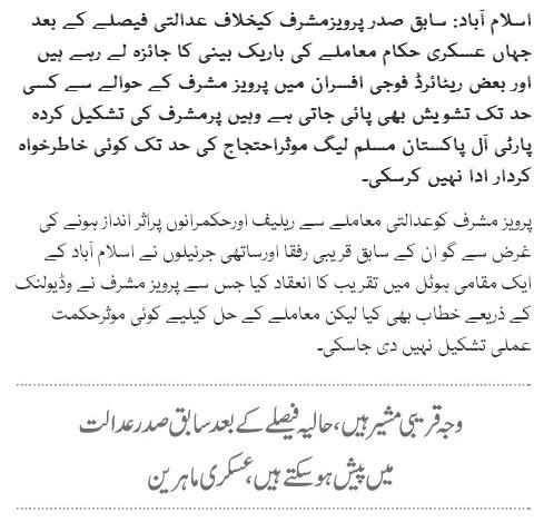 Musharraf Apni Be Gunahi Sabit Karny Ky Liye Muhim Chalany Main Nakam