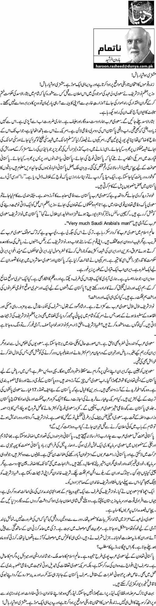 Mushtri Hushiyar Bash! - Haroon-ur-Rasheed