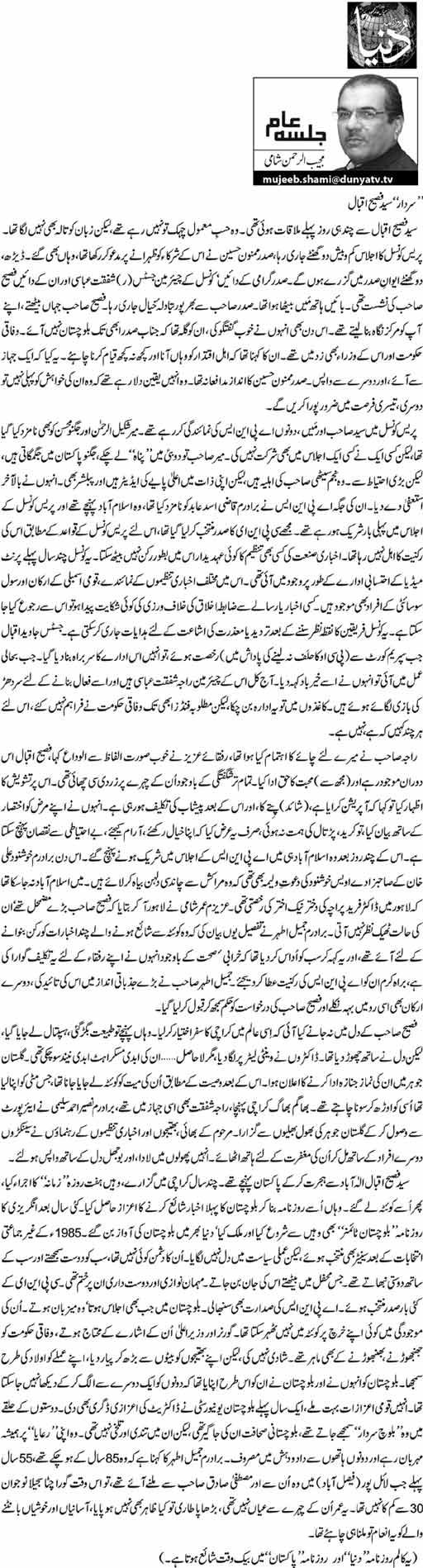 """Sardar"" Syed Fasih Iqbal - Mujeeb ur Rehman Shami"