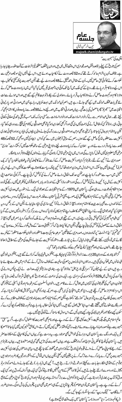 "Aqliyyat Ki ""Jamhooriyyat"" - Mujeeb ur Rehman Shami"