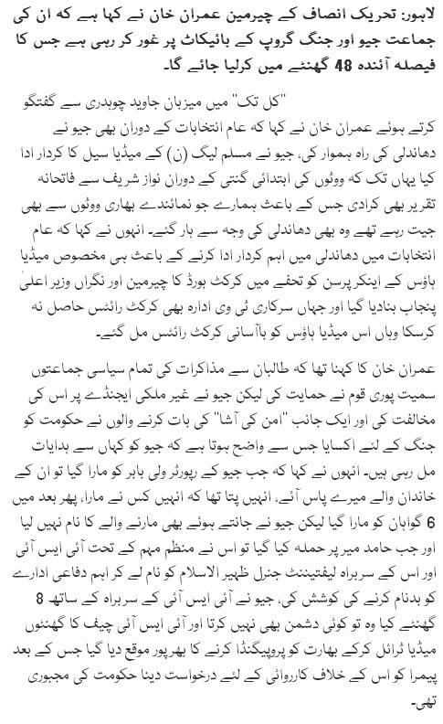 Geo Aur Jang Group Ky Boycott Par Ghor Kar Rahy Hain: Imran Khan