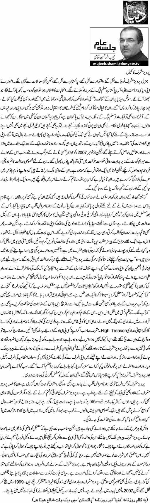 Pervez Musharraf Ka Khail - Mujeeb ur Rehman Shami