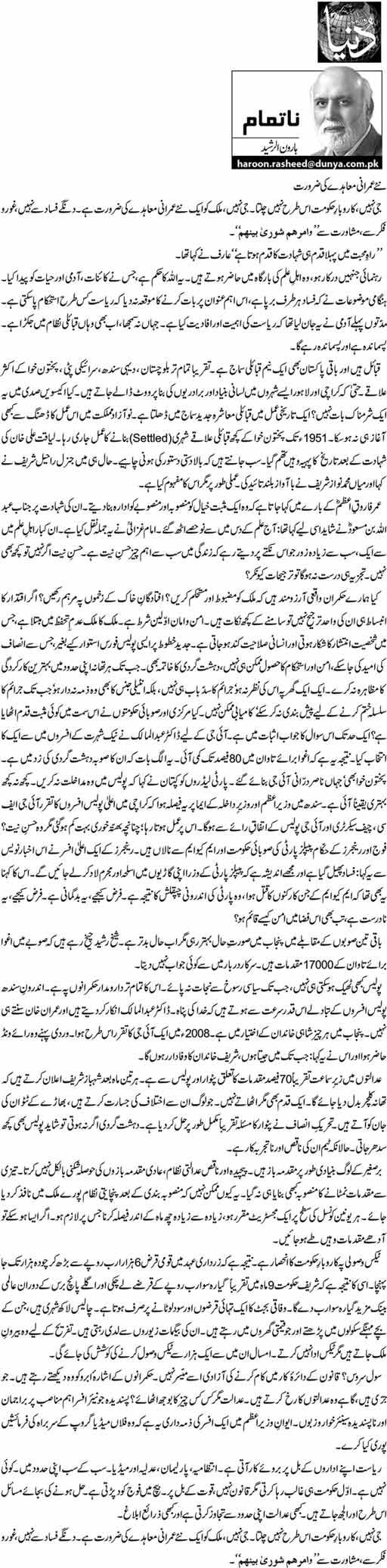 Naye Imrani Moahiday Ki Zarorat - Haroon ur Rasheed