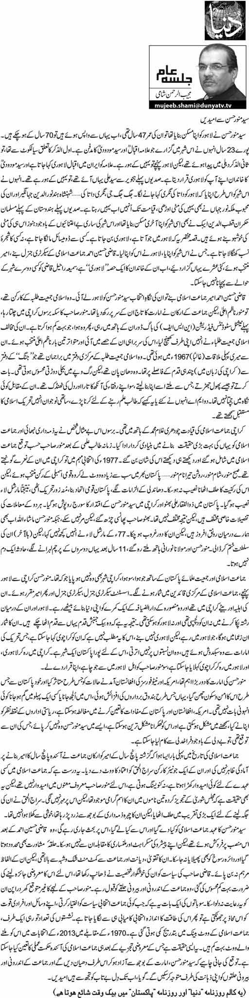 Syed Munawar Hassan Se Umeedain - Mujeeb ur Rehman Shami