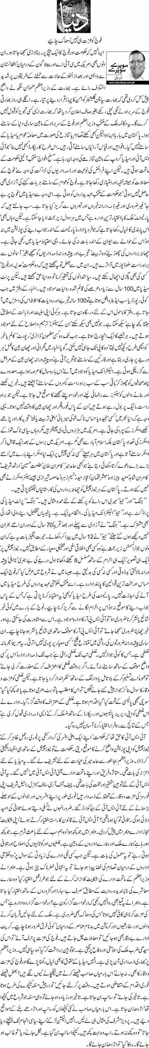 Fauj Ko Izzat Hi Nai , Dhaak Chahiye - Nazeer Naji