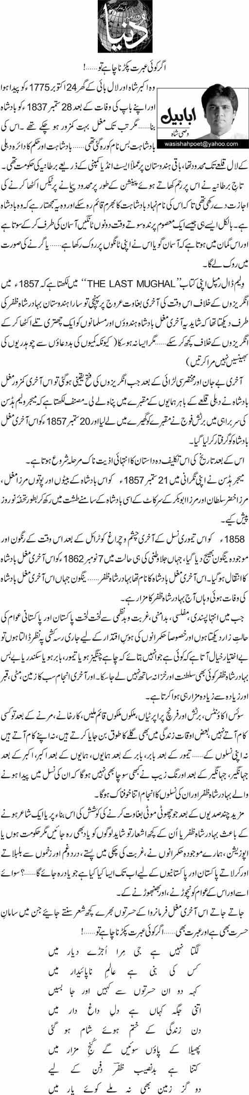 Agar Koi Ibrat Pakarna Chahay To...! - Wasi Shah