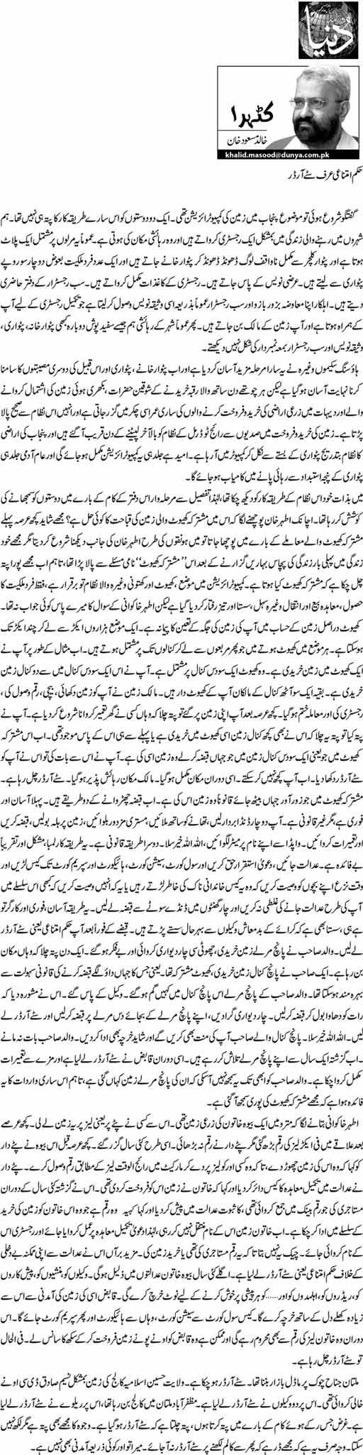 Hukm Imtinai Urf Stay Order - Khalid Masood Khan