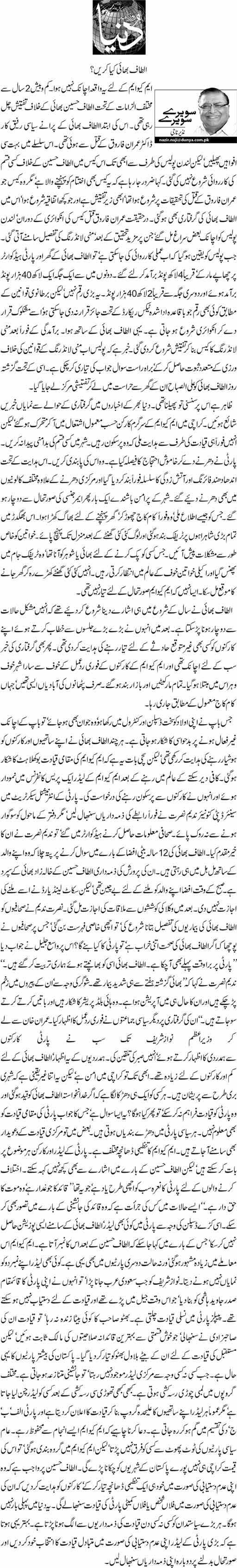 Altaf Bhai Kiya Karen ? - Nazeer Naji