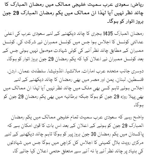 Saudi Arab Samait Khaleji Riyasatun Main Yakam Ramzan ul Mubarak 29 June Ko Hoga