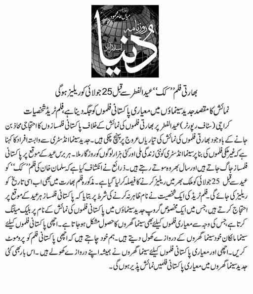 """Bharti Film """"Kick"""" Eid ul Fitr Sy Qabal 25 July Ko Release Hogi"""
