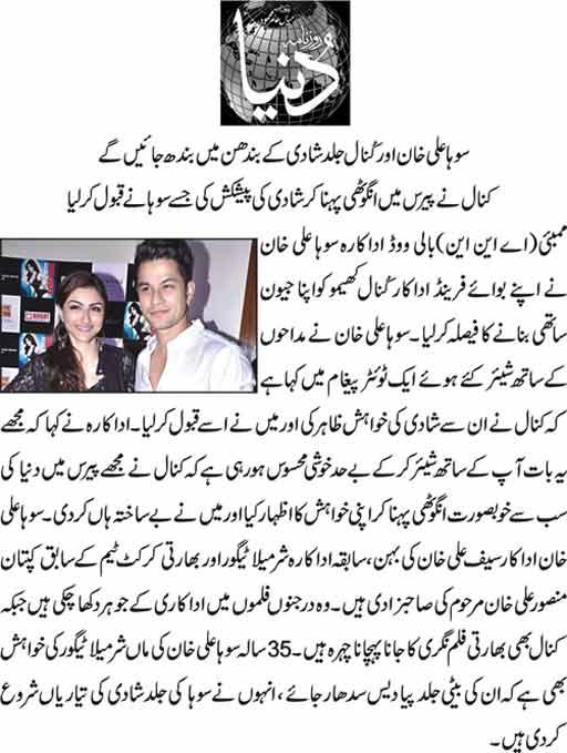 Soha Ali Khan Aur Kunal Jald Shaadi Ky Bandhan Main Bandh Jayen Gy