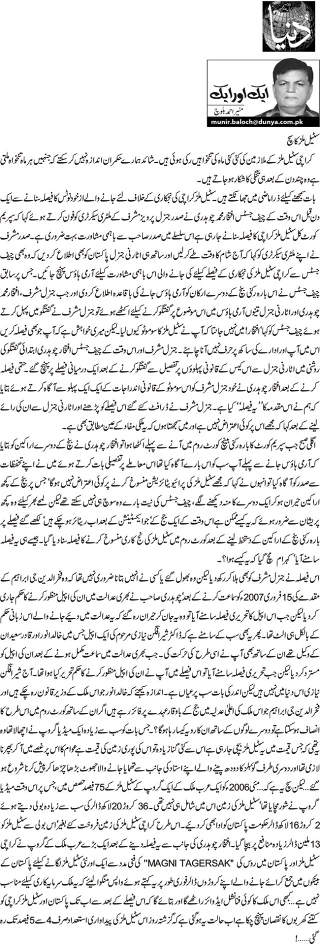 Steel Mills Ka Sach - Munir Ahmed Baloch