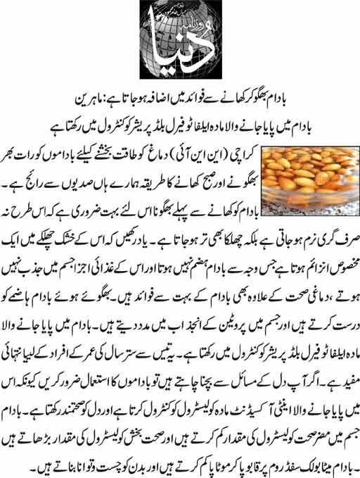 Badam Bhigo Kar Khany Sy Fawaid Main Izafa Ho Jata Hai: Mahireen