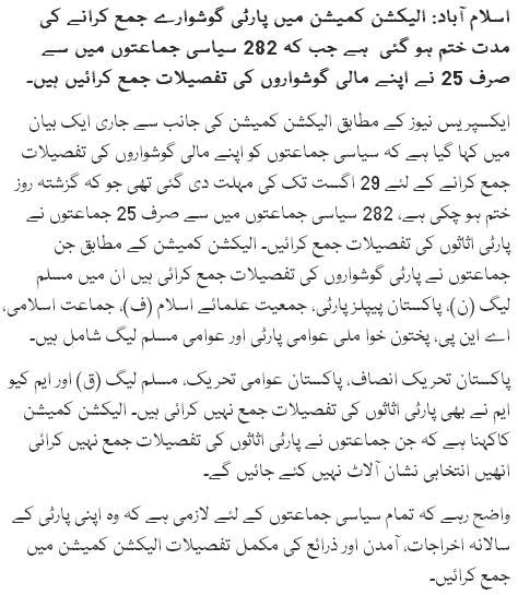 Election Commission Main Party Goshwarun Jama Karany Ki Muddat Khatam