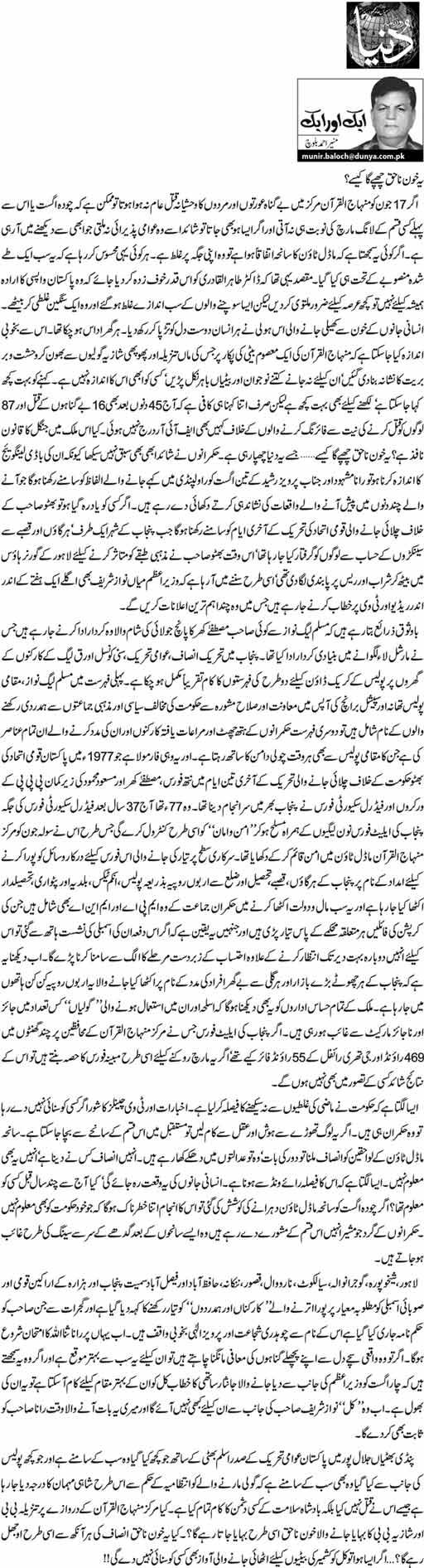 Yeh Khoon Nahaq Chupy Ga Kesy ? - Munir Ahmed Baloch