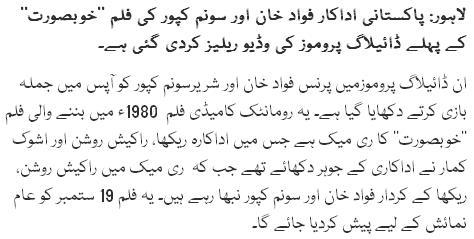 "Fawad Aur Sonam Ki Film ""Khoobsurat"" Ky Dialogue Promos Ki Video Release"