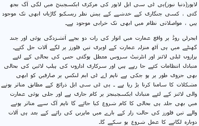PTCL Exchange Main Lagi Aag Bujh Gayi, Muwasilati Nizam Bahal Na Ho Saka
