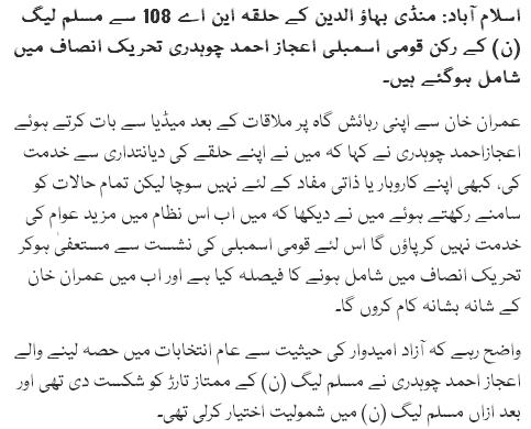 PML-N Ky Rukan e Qaumi Assembly Aijaz Chaudhry PTI Main Shamil