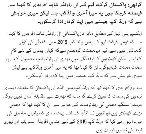 Cricket Team Ky Paas World Cup 2015 Main Ghalti Ki Koi Gunjaish Nahi: Shahid Afridi
