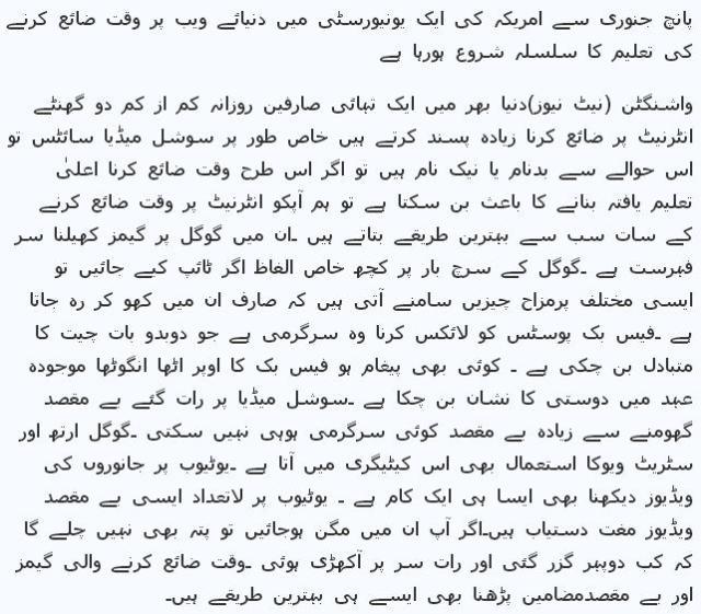 Internet Par Waqt Zaya Karny Ky Chnd Behtareen Tareeqay