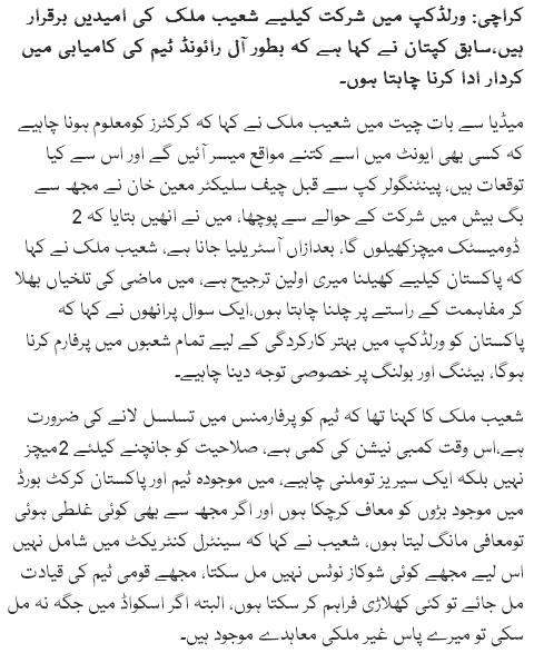 World Cup Main Shirkat Ky Liye Shoaib Malik Ki Umeeden Bar Qarar