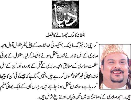Amjad Sabri Family Leaving Pakistan