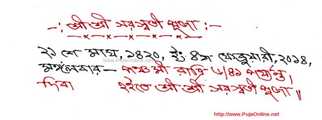 Saraswati Puja Nirghanto 2016