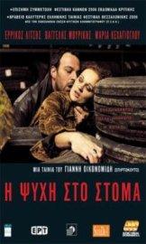 Η Ψυχή Στο Στόμα (2006)
