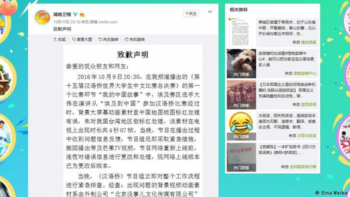 China Screenshot Sina Weibo - Hunan Television Weibo Account (Sina Weibo)
