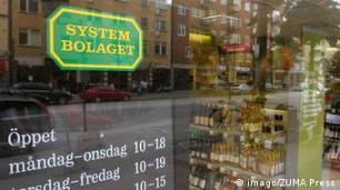Магазин мережі Systembolaget уСтокгольмі