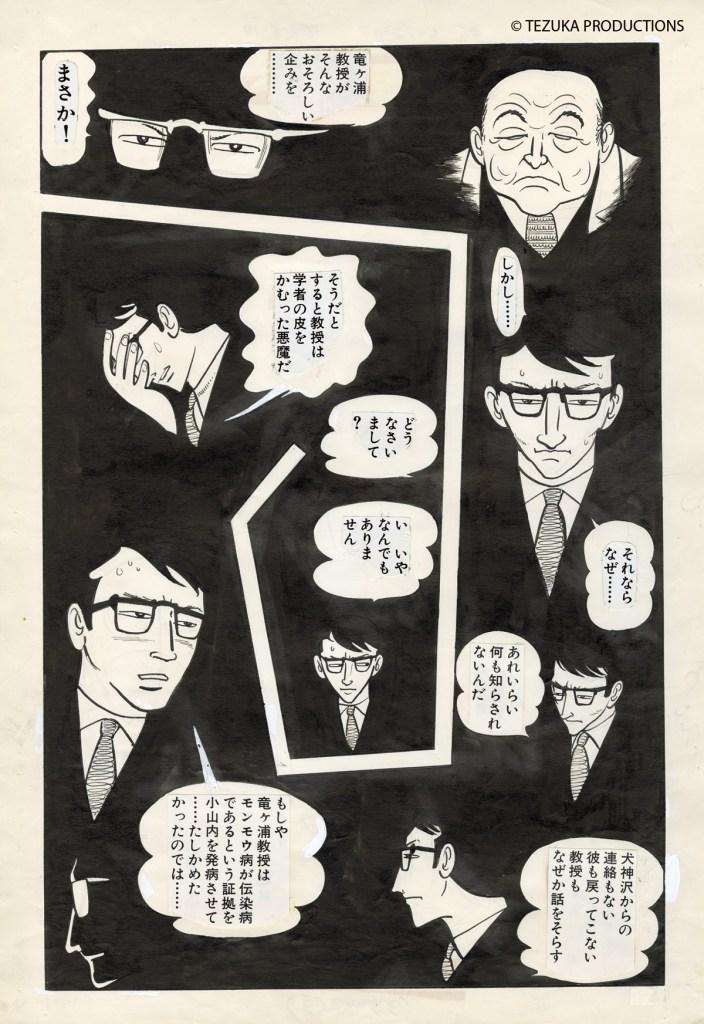 OSAMU_TEZUKA_Oda-a-Kirihito