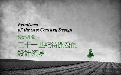 【設計邊境】第六堂:設計的核心是溝通