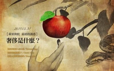 第七堂 蘋果與蛇:最初的誘惑