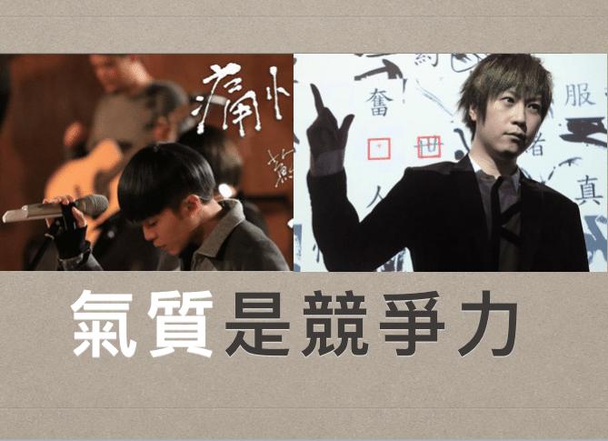 氣質是台灣的競爭力 | 美與感系列2/3