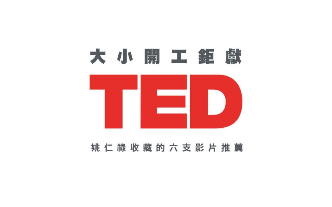 看得更真,想得更深 六支值得收藏的TED演講