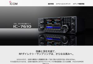 IC-7610 Special Page
