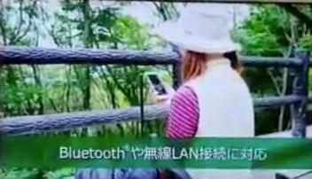 IC-705 Bluetooth