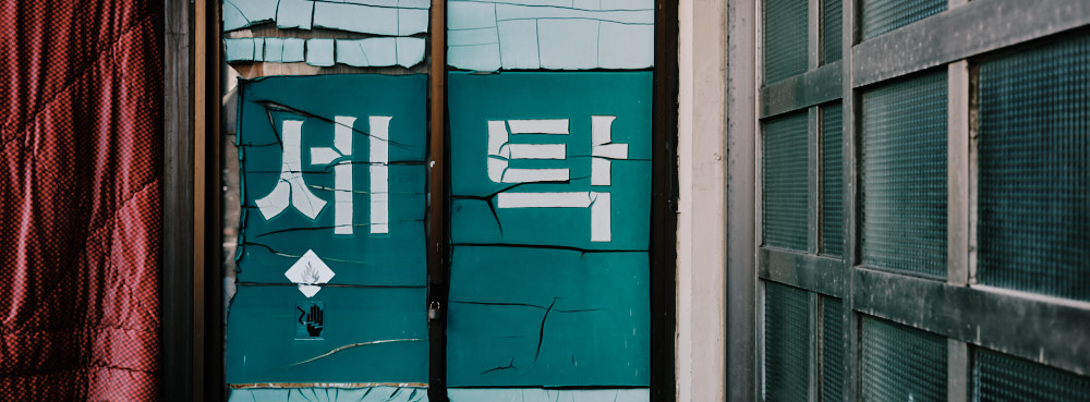 A dry-cleaner's store in Jeju City